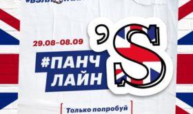 Стас Старовойтов, Алексей Щербаков и другие комики Панчлайн-2019